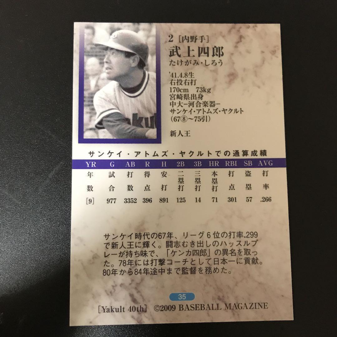 メルカリ - ヤクルト プロ野球カード 武上四郎 1枚 【スポーツ選手 ...