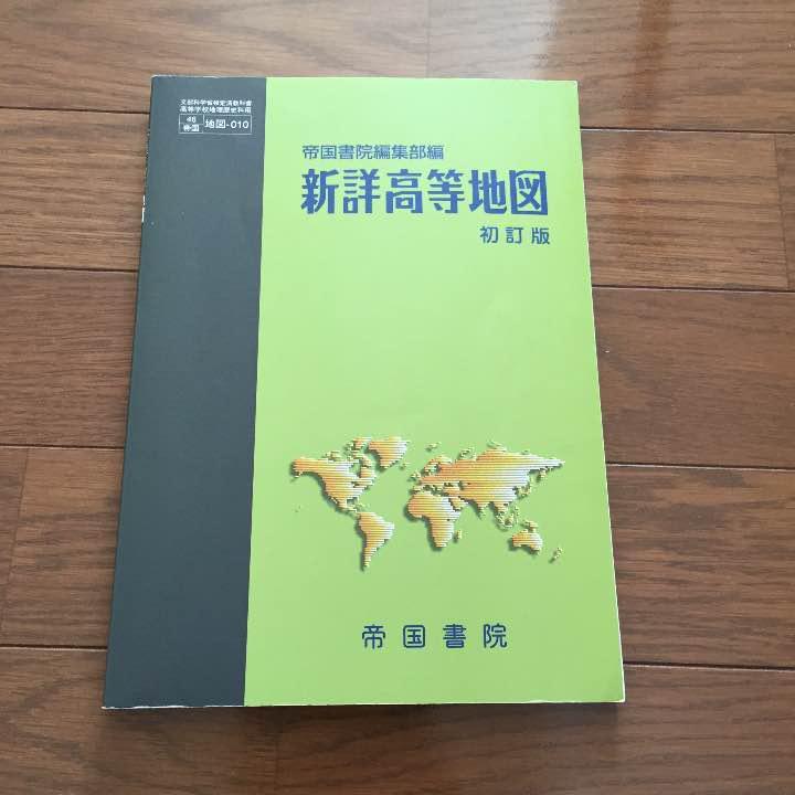 帳 地図 帝国 書院