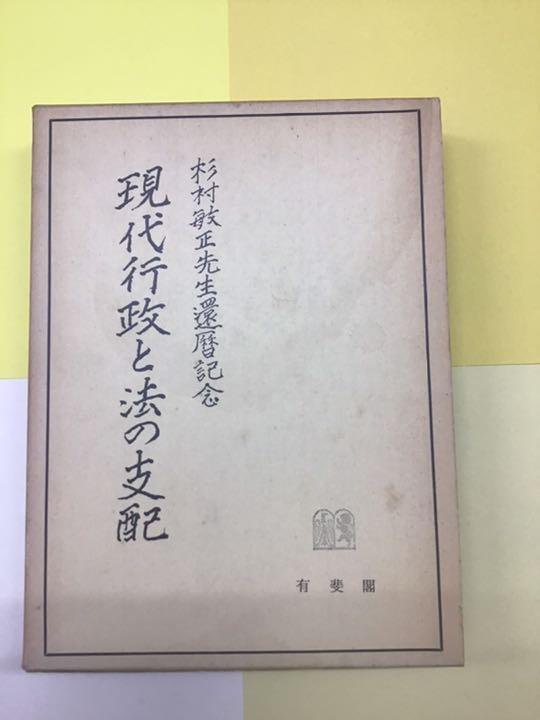 メルカリ - 杉村敏正先生還暦記念 現代行政と法の支配 【人文/社会 ...