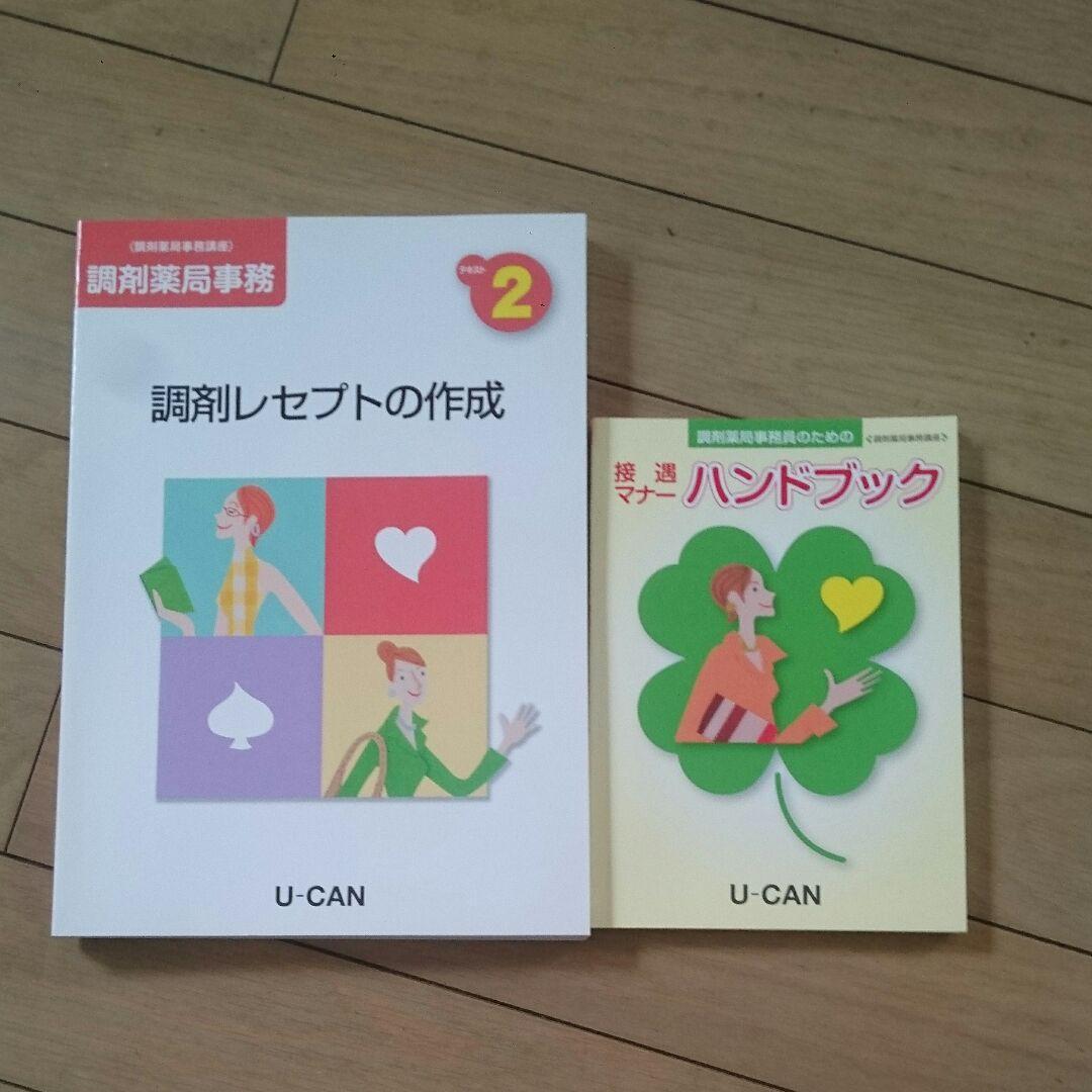 医療 試験 ユーキャン 事務