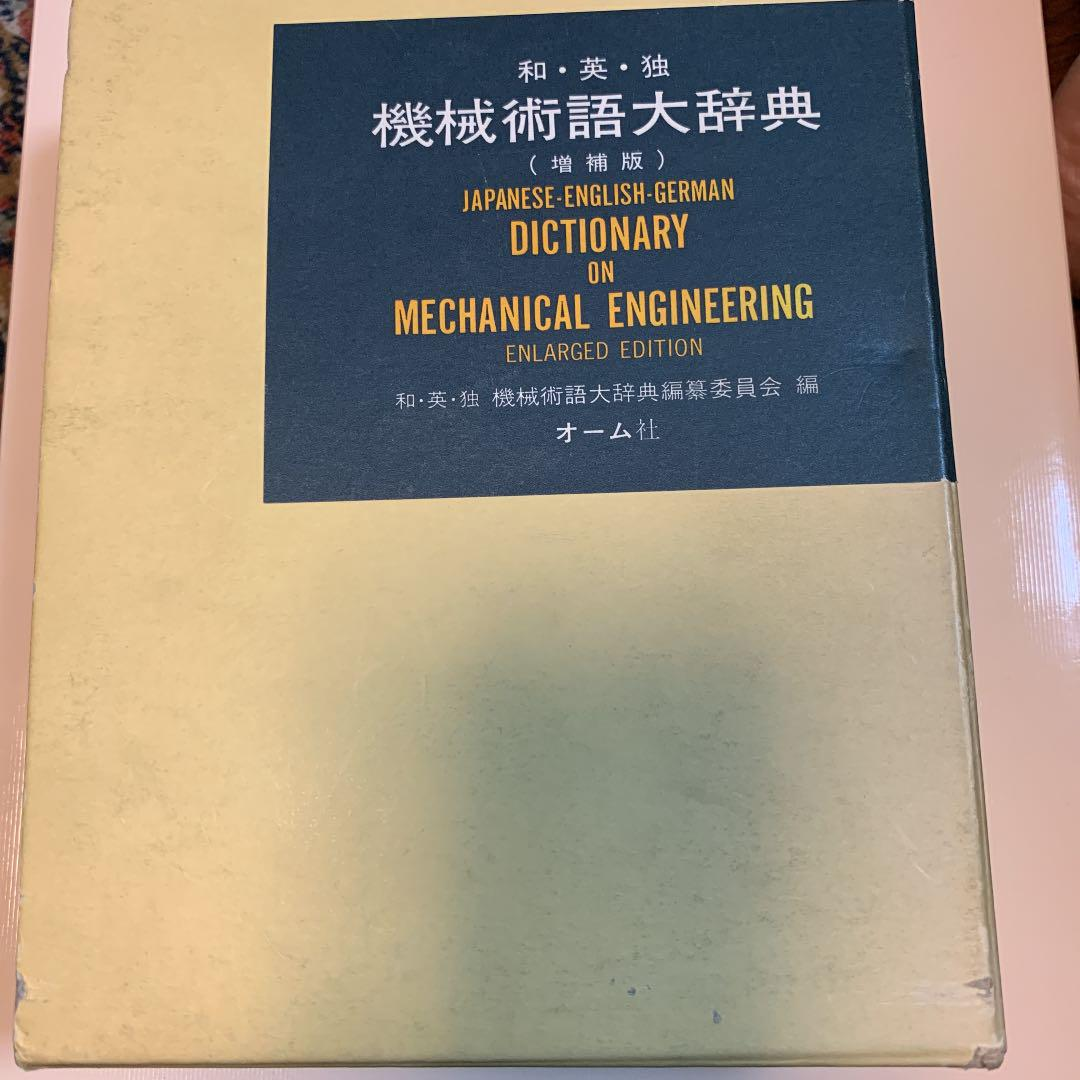 メルカリ - 和・英・独 機械術語大辞典 増補版 【コンピュータ/IT ...