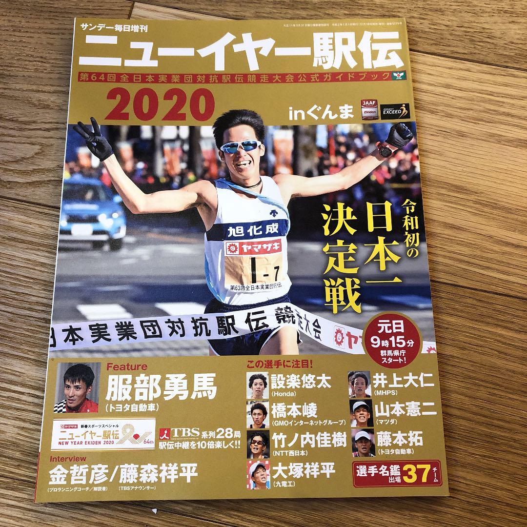 2020 ニュー 結果 駅伝 イヤー
