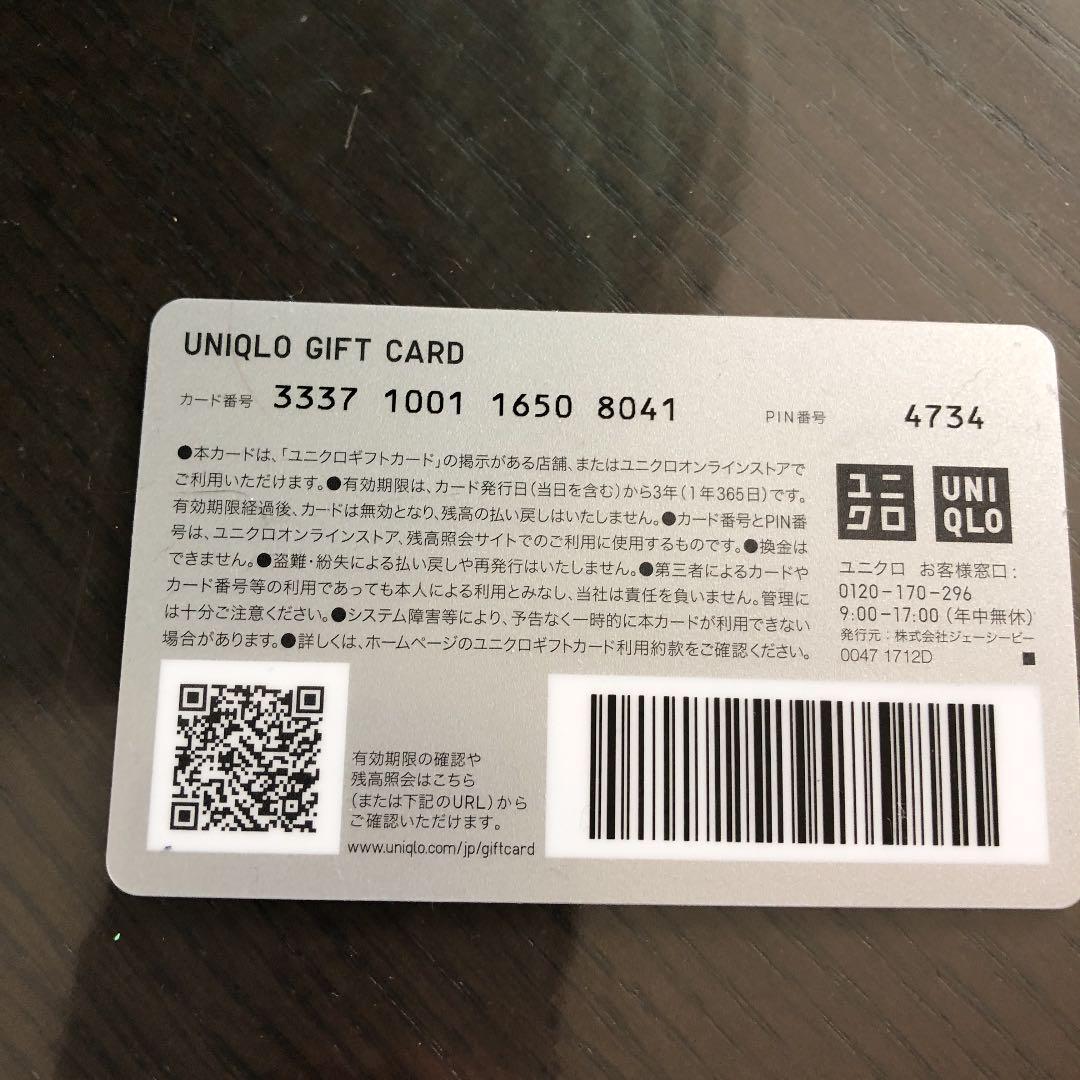 ユニクロ ギフト カード 残高