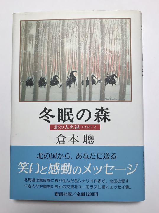 メルカリ - 冬眠の森 北の人名録PART2 【文学/小説】 (¥900) 中古や未 ...