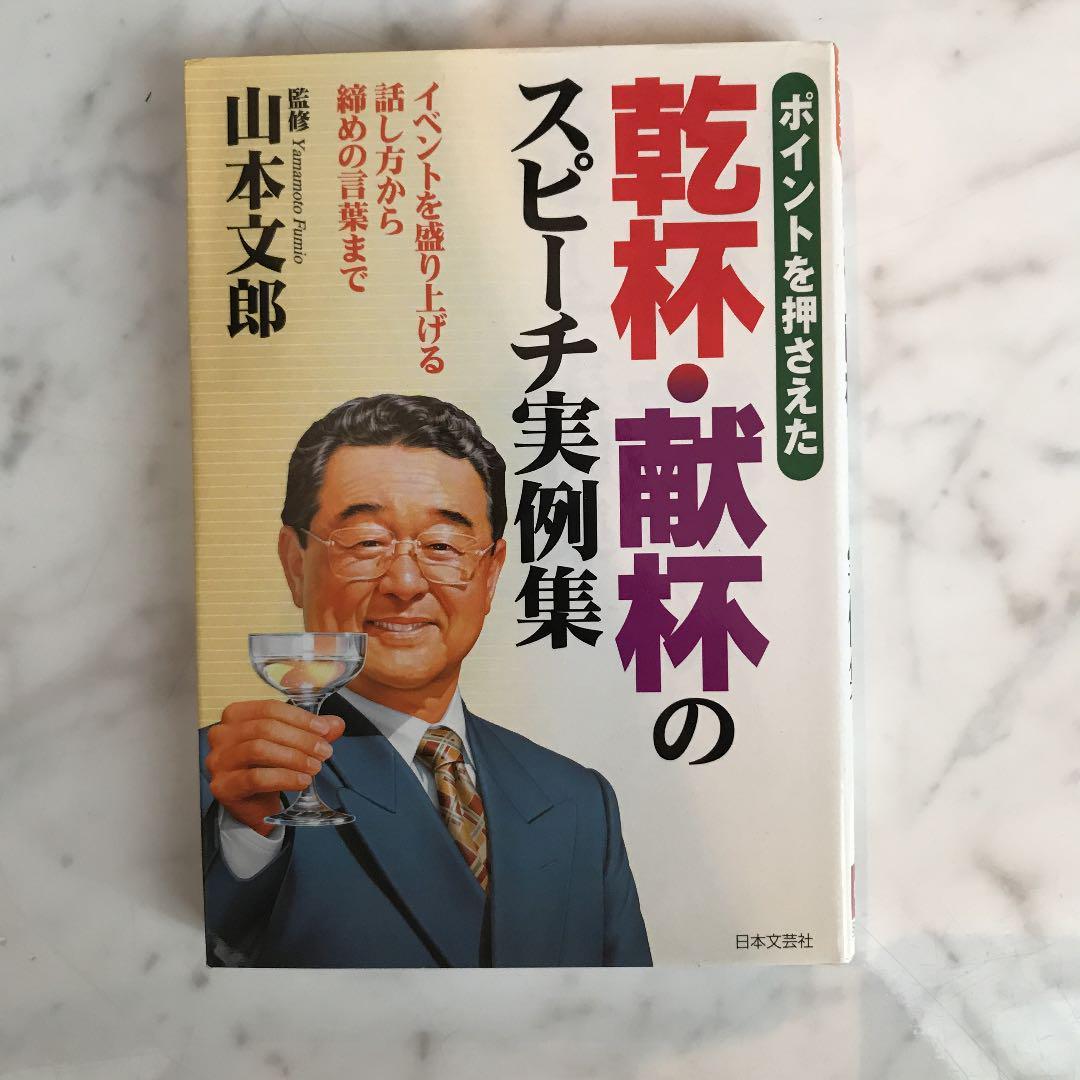 メルカリ - 乾杯・献杯のスピーチ実例集 ポイントを押さえた 【住まい ...