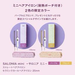 メルカリ 新品ヘアアイロン2個セット サロニア ミニ ストレート カール ラプンツェル 紫 6 950 中古や未使用のフリマ
