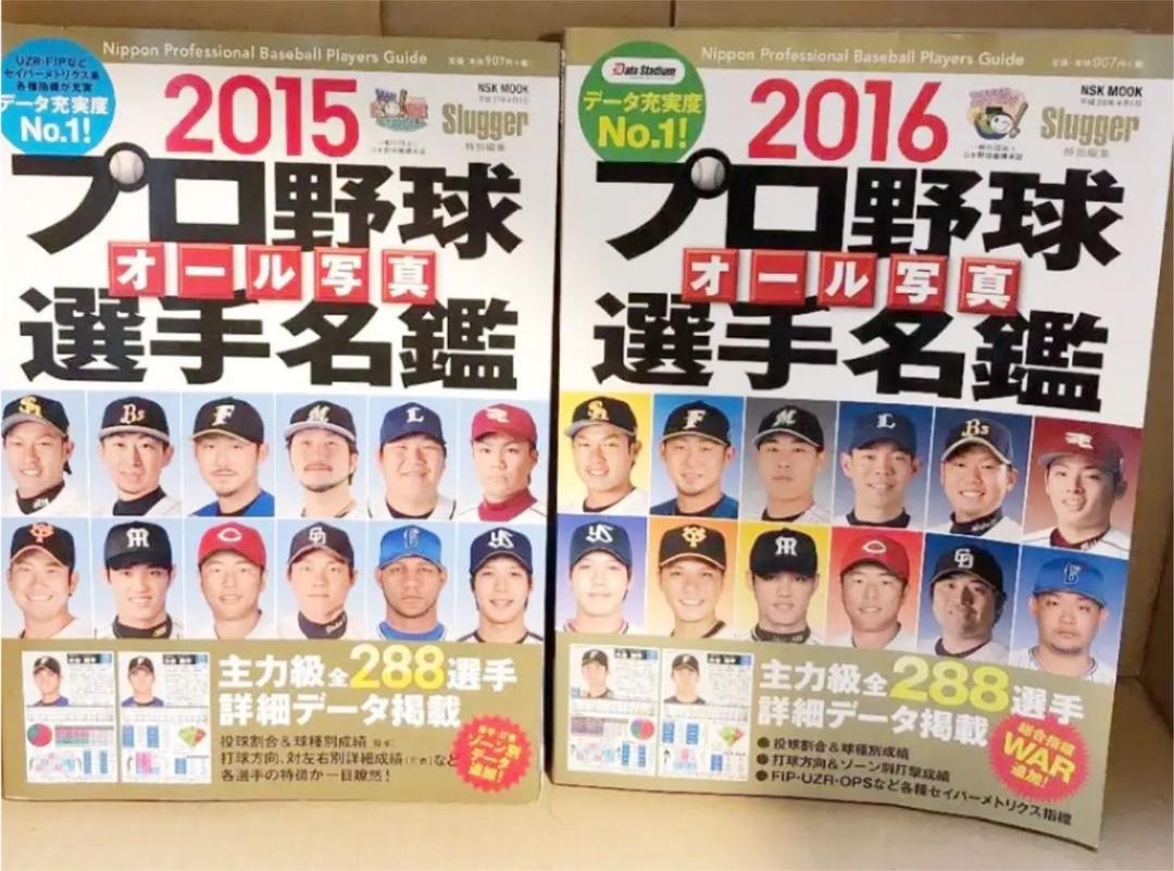 プロ 野球 選手 名鑑