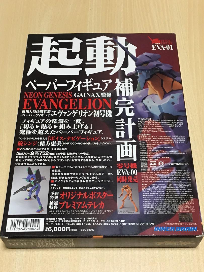 ペーパークラフト エヴァンゲリオン初号機(¥1,000) , メルカリ スマホでかんたん フリマアプリ