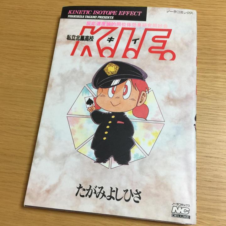 メルカリ - 私立北鳳高校K.I.E. ...