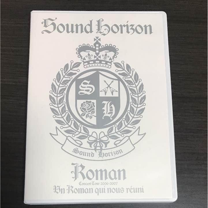 メルカリ - Sound Horizon Roman...