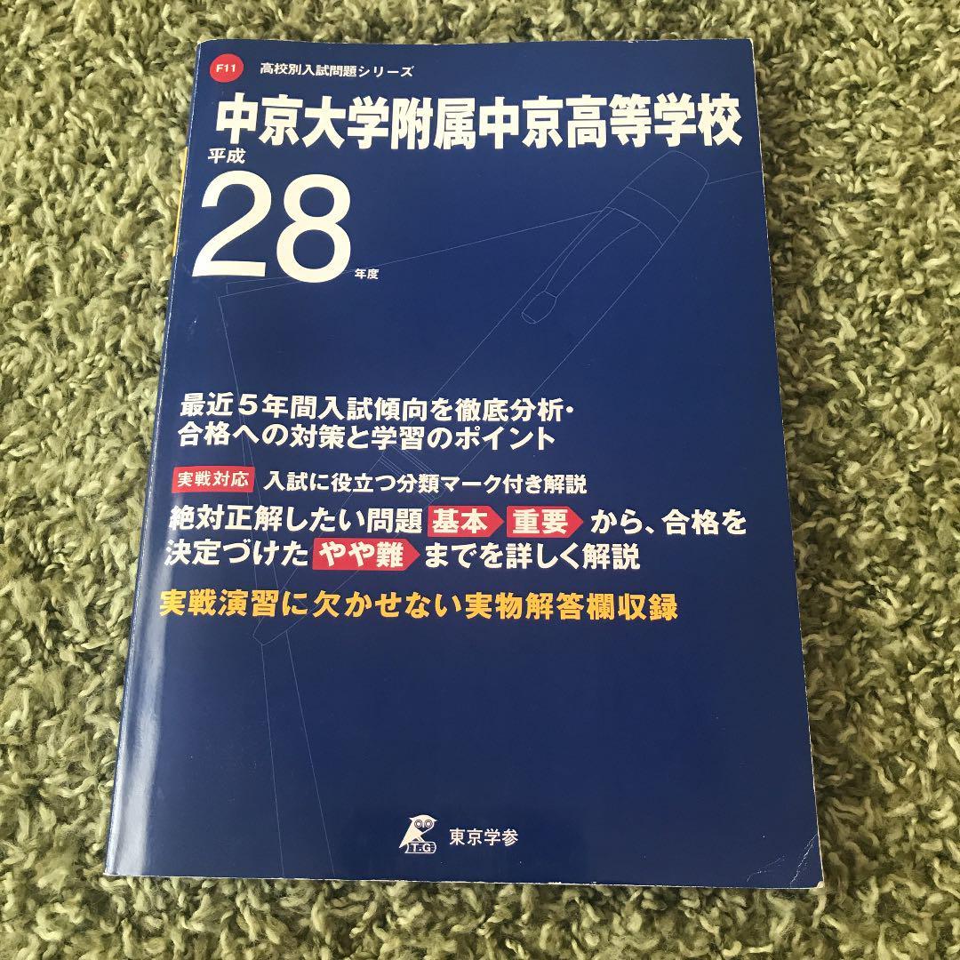 中京 大学 年間 スケジュール