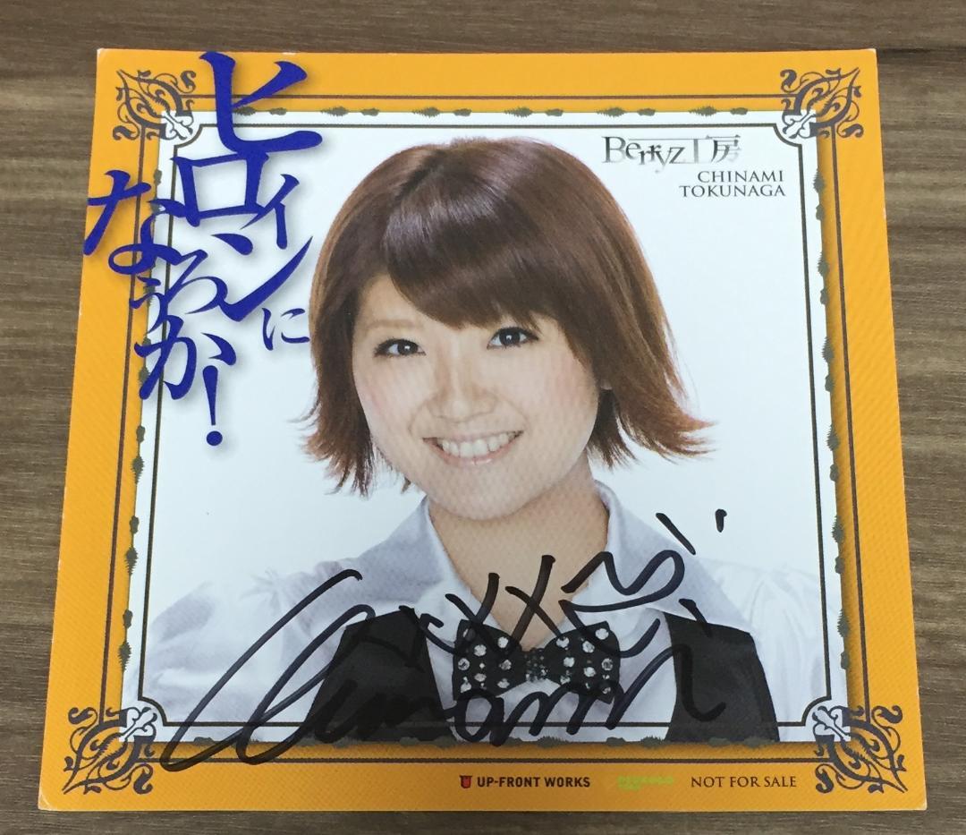 メルカリ - 徳永千奈美 直筆サイン入りジャケットカード 非売品 Berryz ...