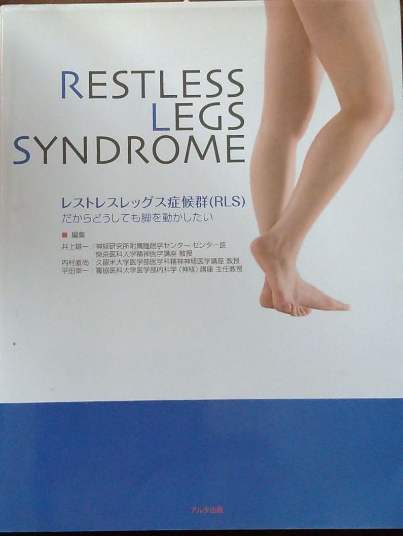 ストレス レッグス 症候群 レ