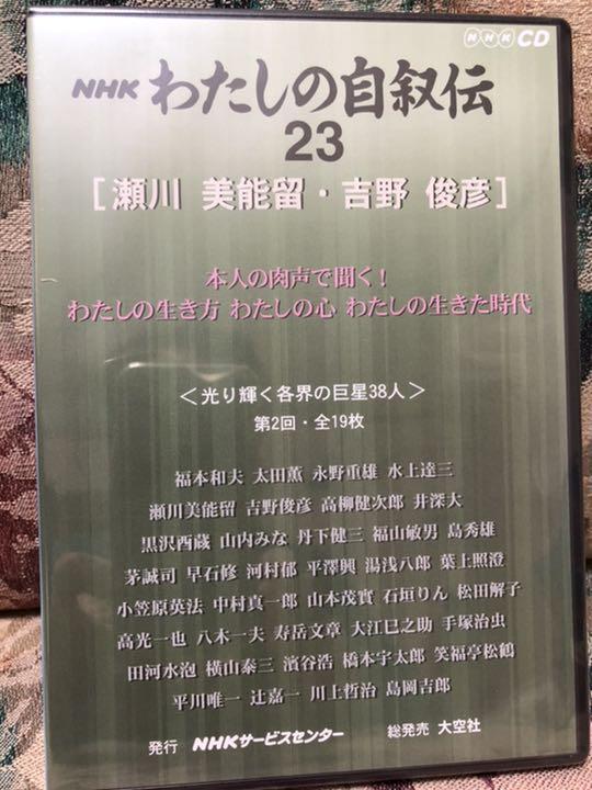 メルカリ - NHKわたしの自叙伝23 瀬川美能留 吉野俊彦 CD (¥900) 中古 ...