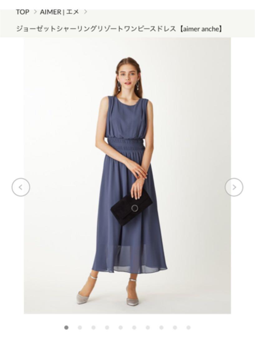 5409b2e5913c2 メルカリ - エメ ジョーゼットシャーリングリゾートワンピースドレス ...