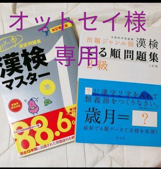 オットセイを漢字で書くと