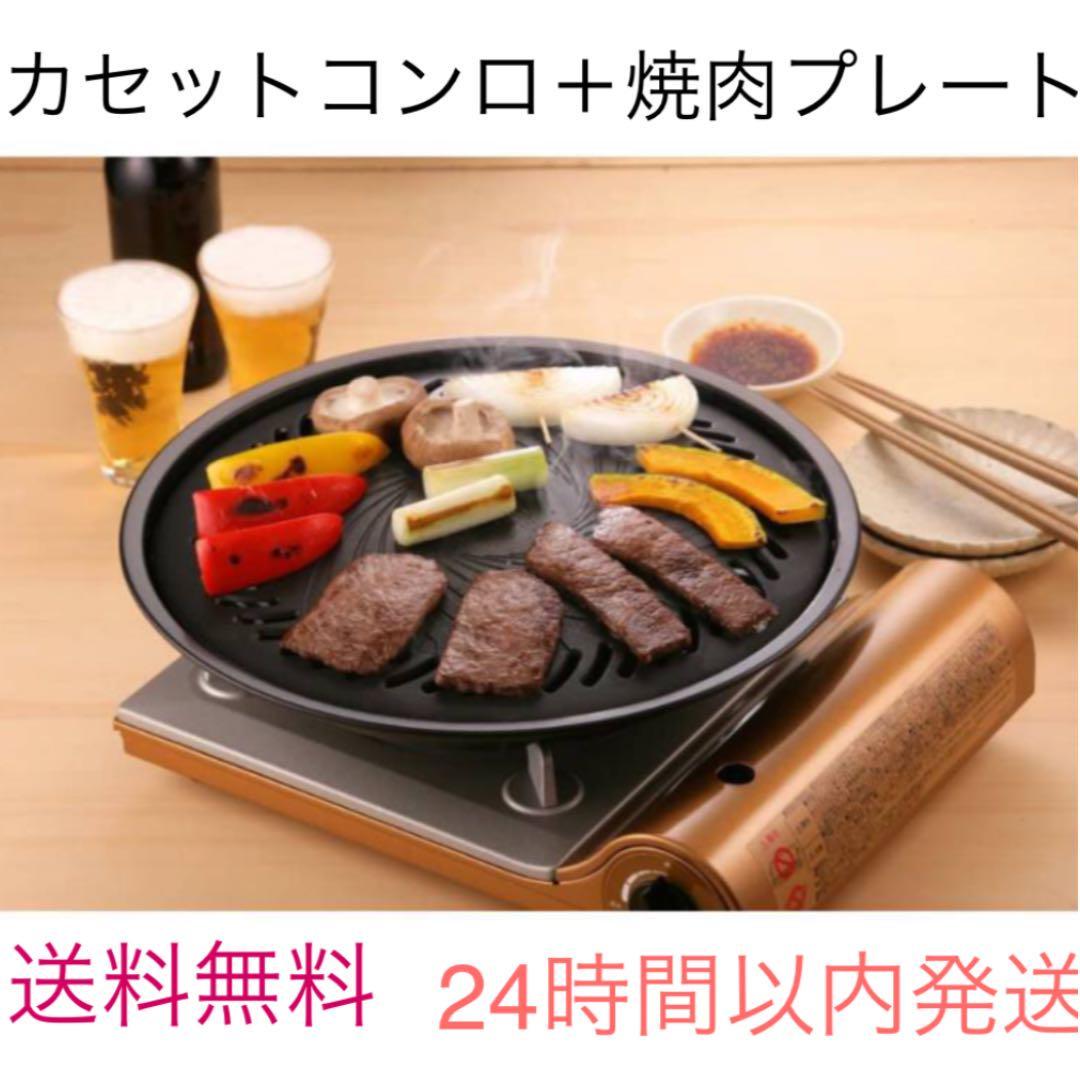 カセット コンロ 焼肉