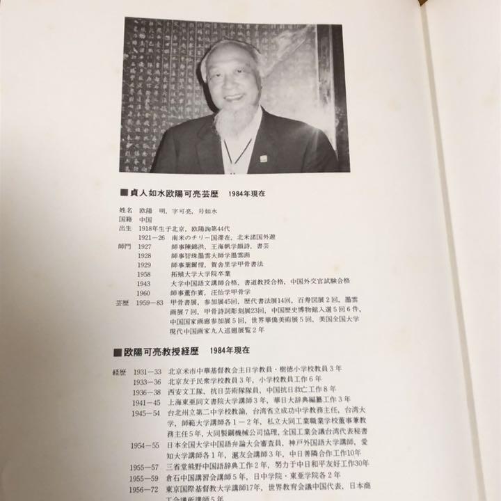 メルカリ - 集契集 欧陽可亮 亀甲文字集 教育出版センター 昭和59年 ...