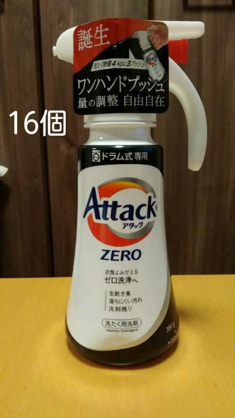 ゼロ 柔軟 剤 アタック