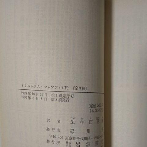 メルカリ - トリストラムシャンディ 上中下巻セット 【文学/小説 ...