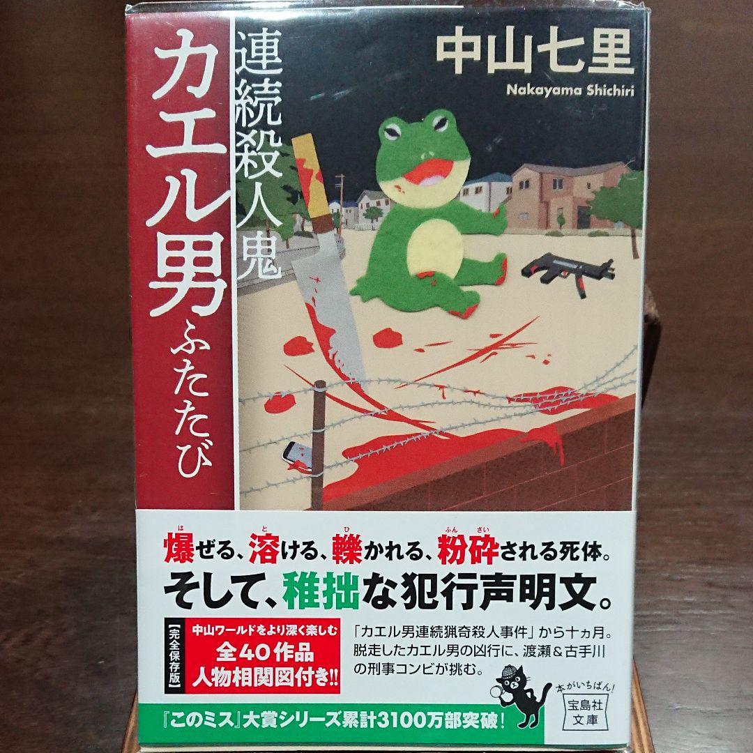 連続 殺人 鬼 カエル 男