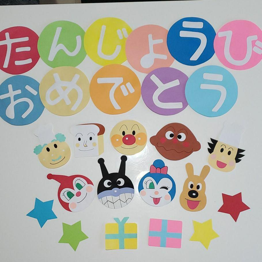 メルカリ アンパンマン風 壁紙 子供 部屋 誕生日 お祝い キッズ ベビー 1 100 中古や未使用のフリマ