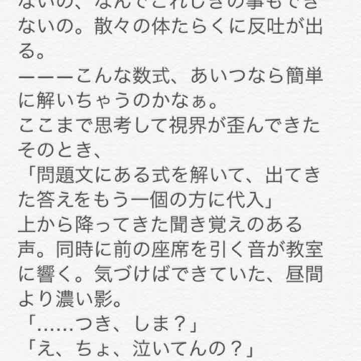 夢 小説 リヴァイ