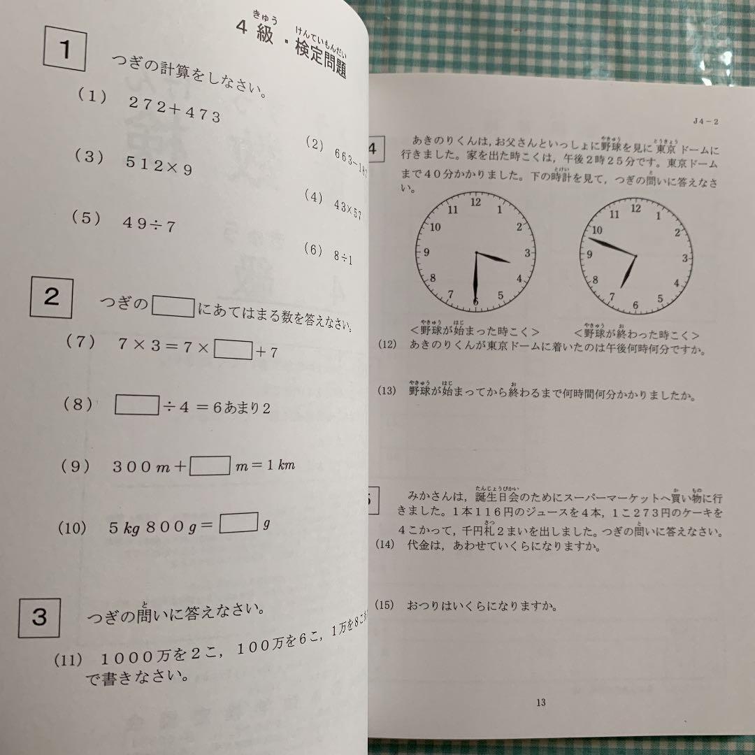 級 数 問 過去 4 検