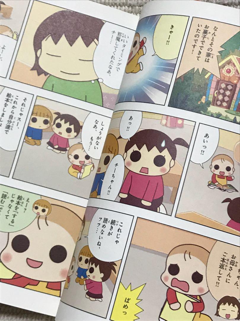 メルカリ - うちの3姉妹 傑作選 松本ぷりっつ 3・5・16 【少女漫画 ...