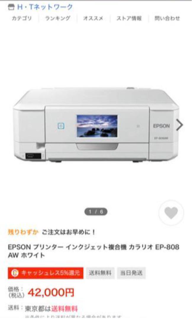 epson ep-808aw