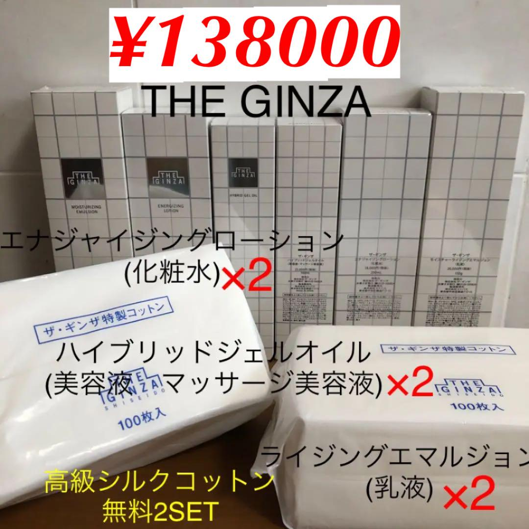 ザ・ギンザ ●138000円●以上化粧品新品【化粧水×2/乳液×2/美容液×2】