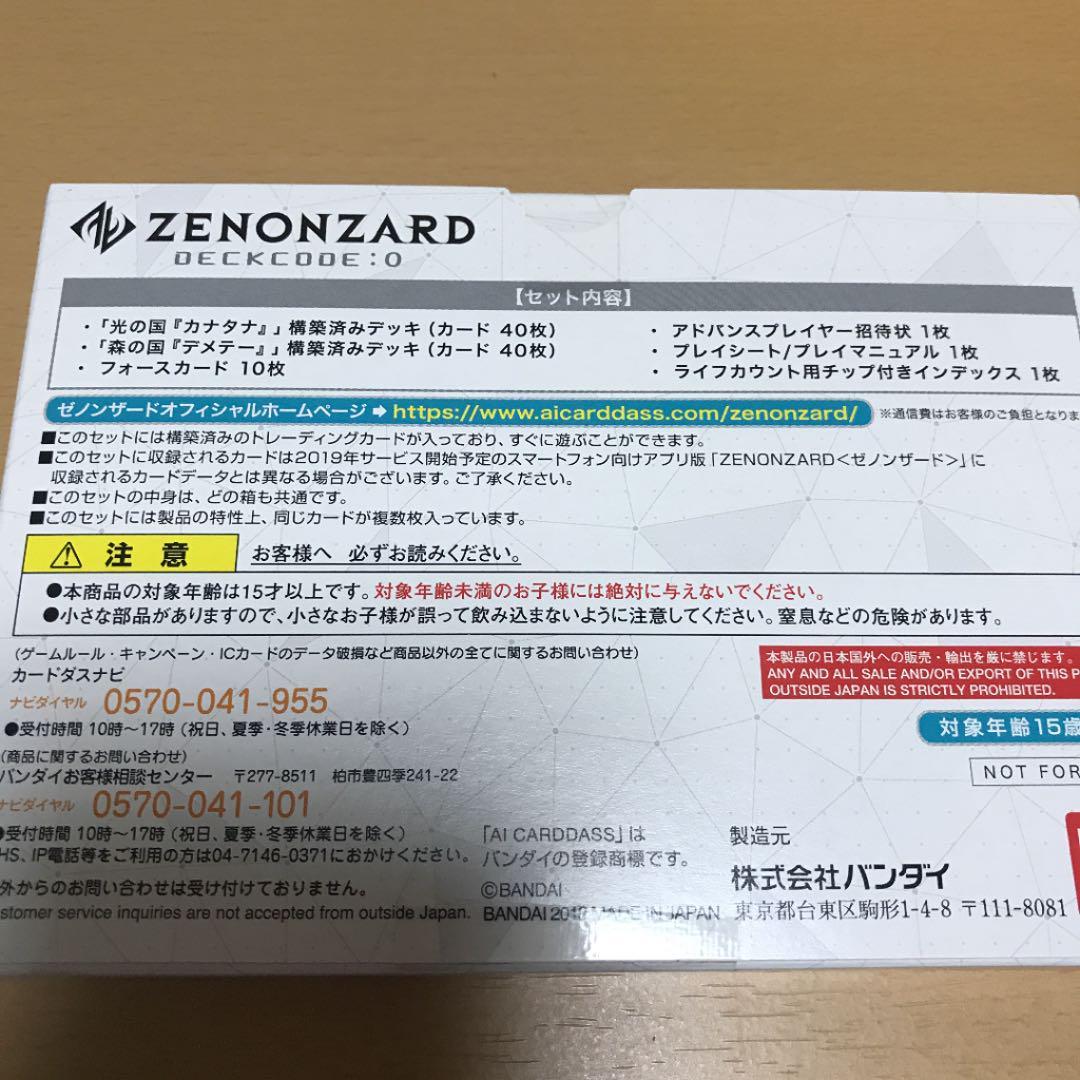 ゼノンザード デッキ コード