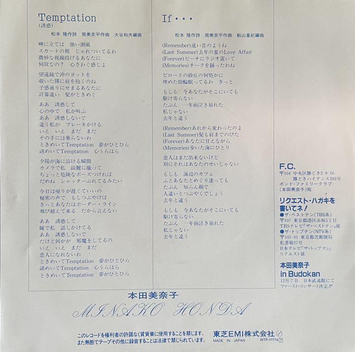 記念 館 美奈子 本田