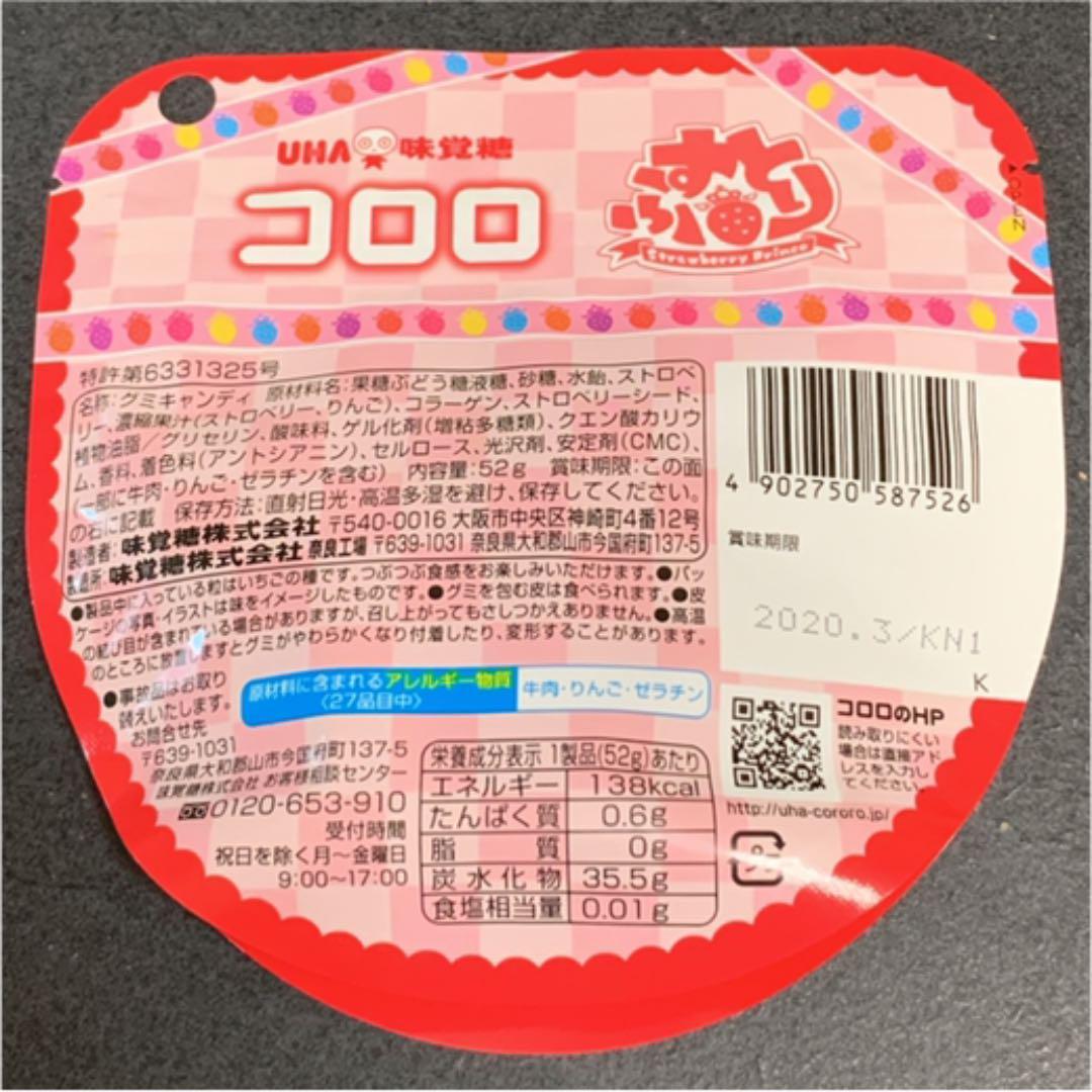 す と ぷり ファミマ コラボ 2020