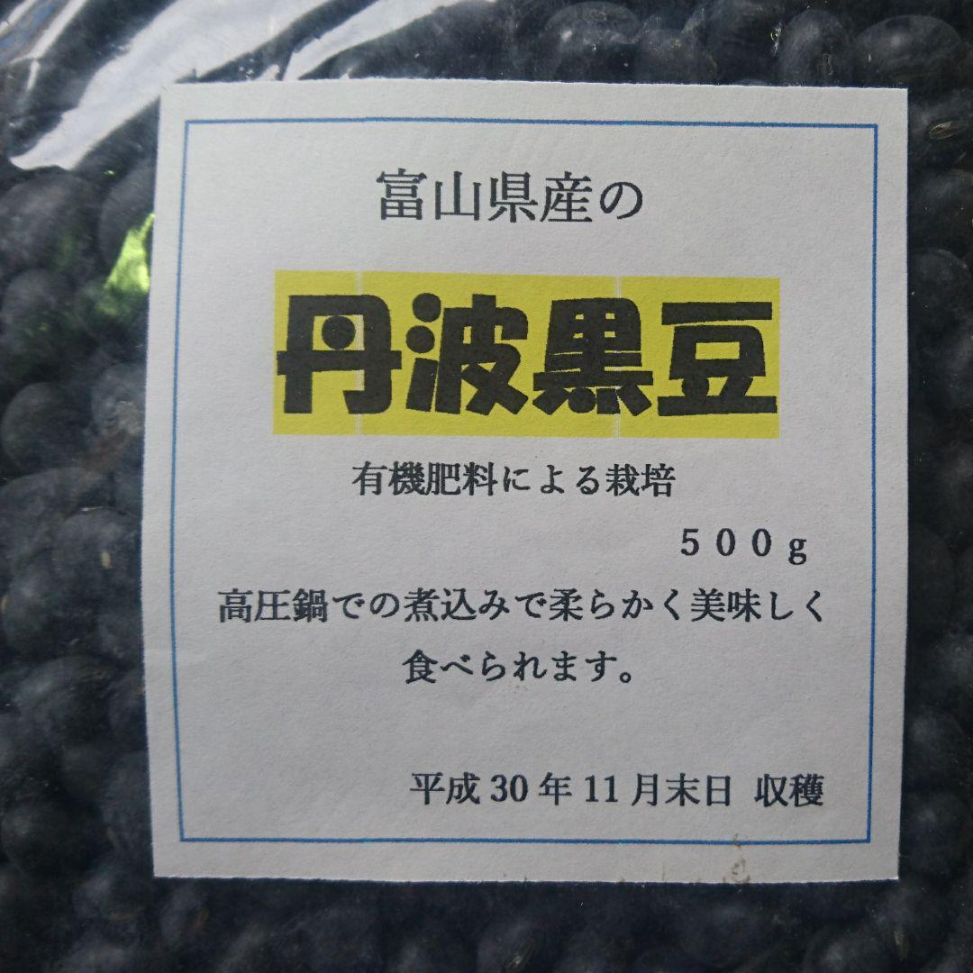 丹波黒豆 500gです富山県産レシピ付きです950 メルカリ スマホでかんたん フリマアプリ