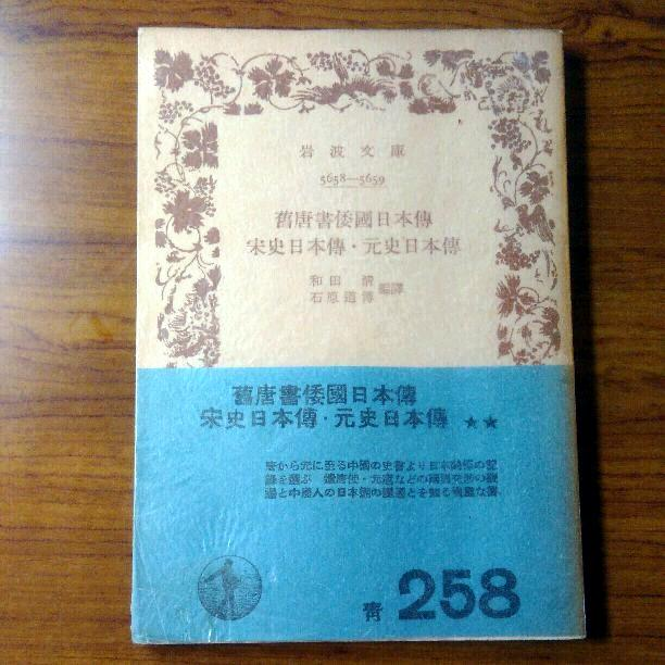 メルカリ - 舊唐書倭国日本傳 宗史日本傳・元史日本傳(1957年 ...