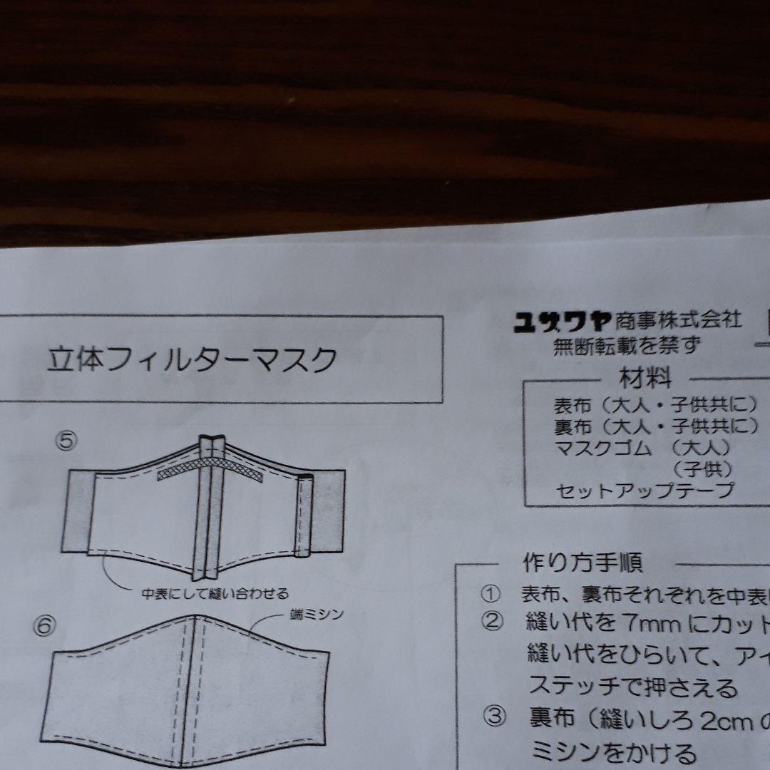 ユザワヤ マスク 型紙 ダウンロード