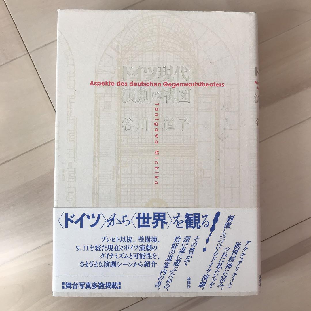 メルカリ - ドイツ時代 演劇の構図 谷川道子 【文学/小説】 (¥300 ...