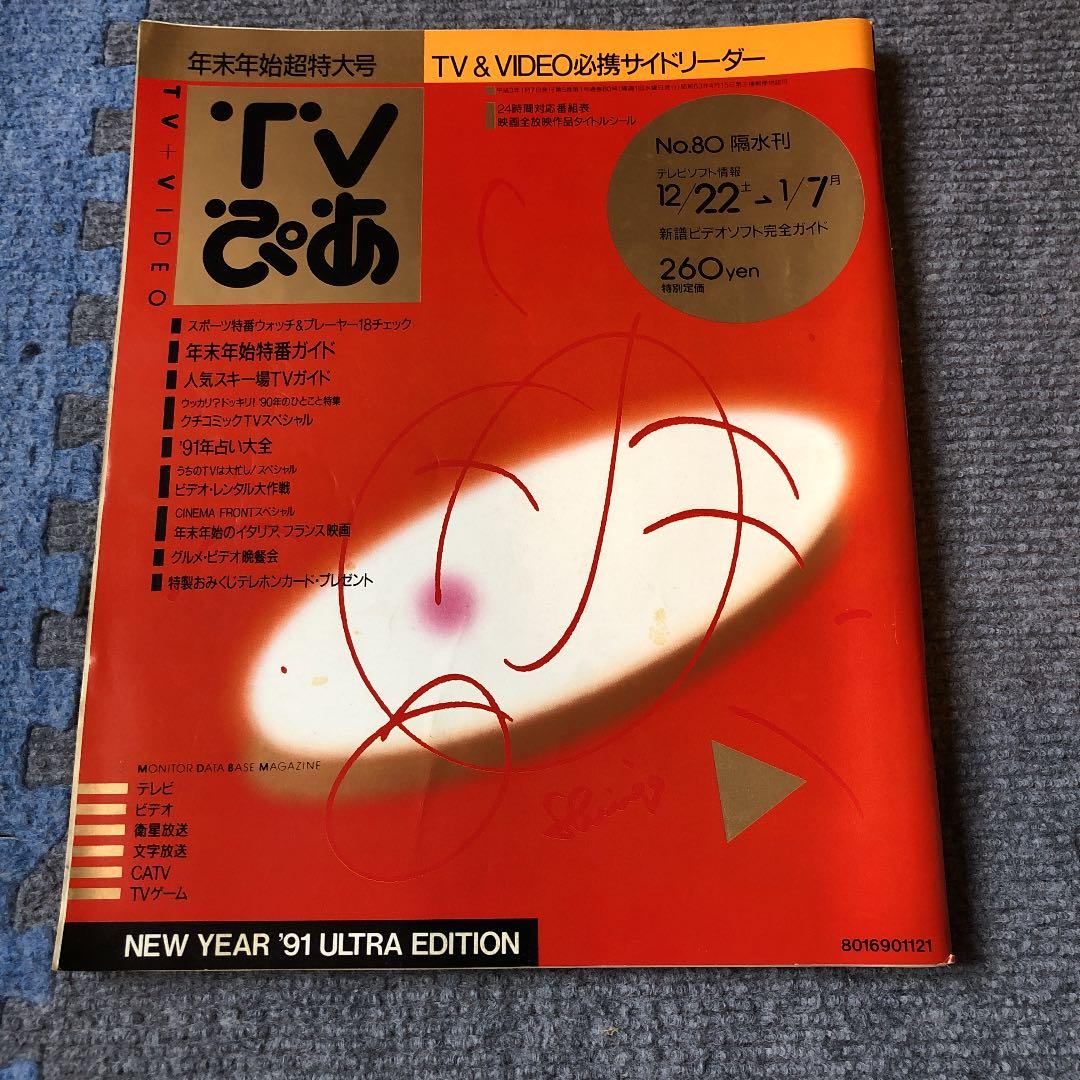番組 表 年末 年始 テレビ