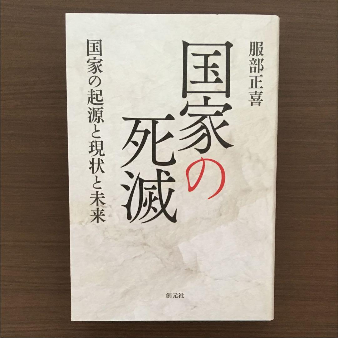 メルカリ - 国家の死滅 国家の起源と現状と未来 【人文/社会】 (¥699 ...