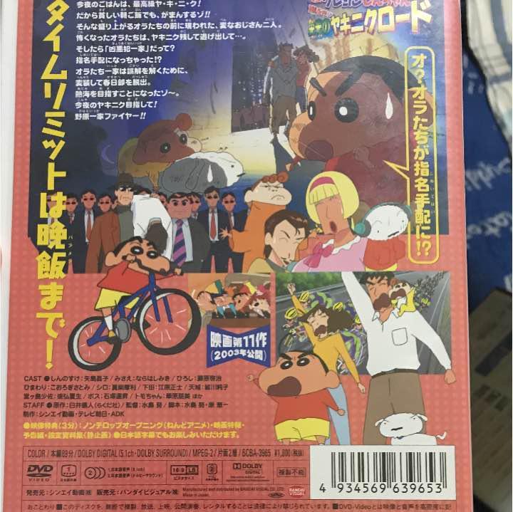 メルカリ - 映画クレヨンしんちゃん 嵐を呼ぶ栄光のヤキニク ...