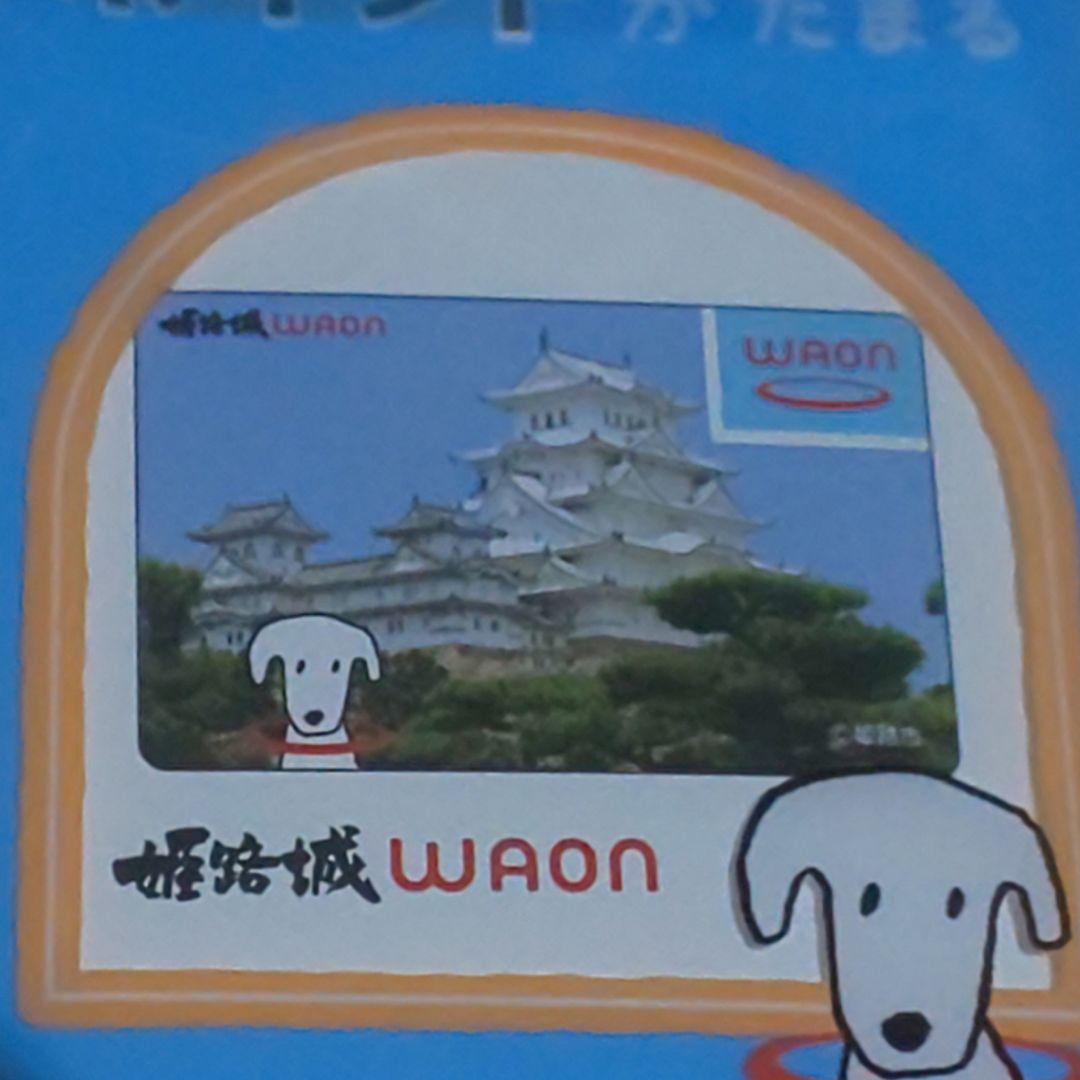 当地 waon ご WAONのメリット・デメリットからポイントのお得な貯め方まで徹底解説!