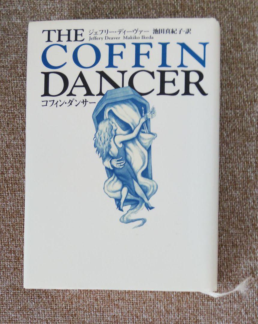と コフィン は ダンス