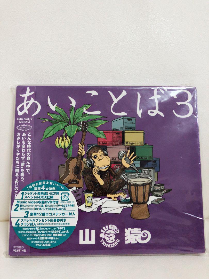 メルカリ - あいことば3 【邦楽...