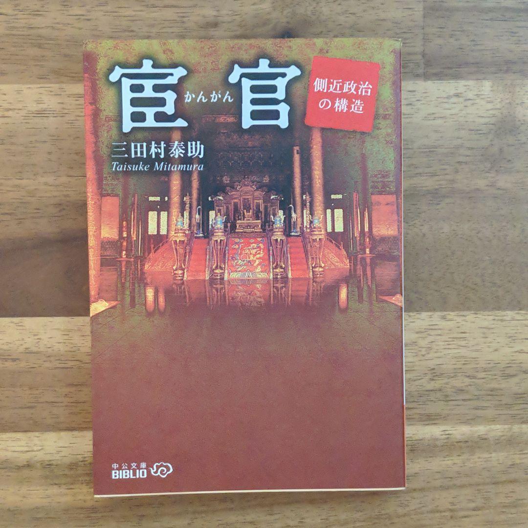 メルカリ - 宦官 側近政治の構造 【文学/小説】 (¥550) 中古や未使用の ...