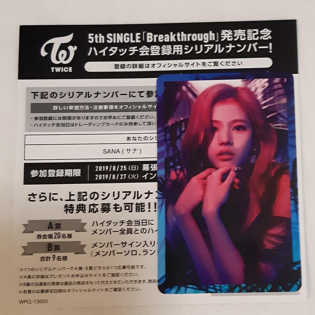 twice breakthrough ハイタッチ 会