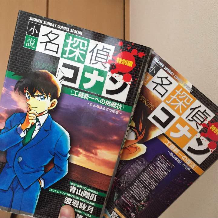 コナン小説10000