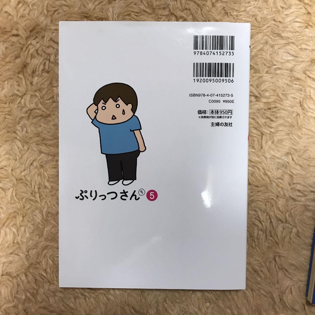 メルカリ - 【 中】うちの3姉妹 松本ぷりっつ 6冊セット 【漫画 ...