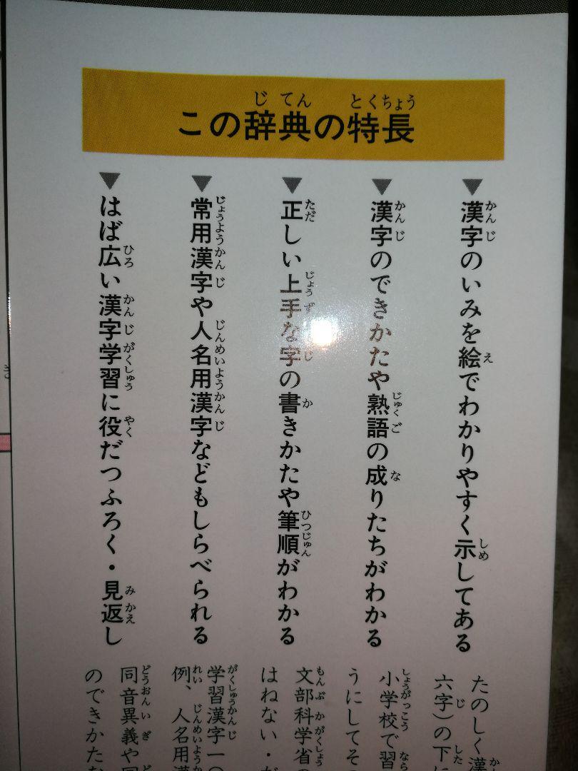 は し びら い の すけ 漢字 「はしびらいのすけ」の漢字の書き方や読み方は?変換方法も