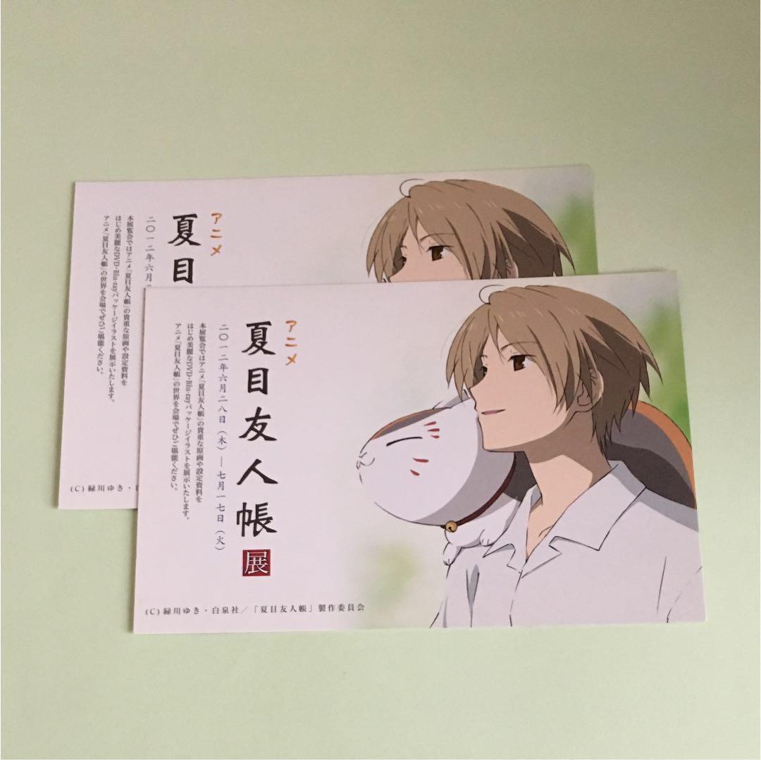 メルカリ 夏目友人帳展 イラストカード キャラクターグッズ 450